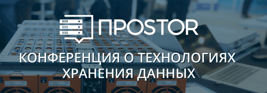 Обложка: Конференция ПРОSTOR 2019