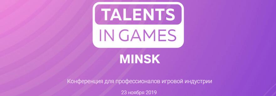 Обложка: Конференция Talents in Games Minsk