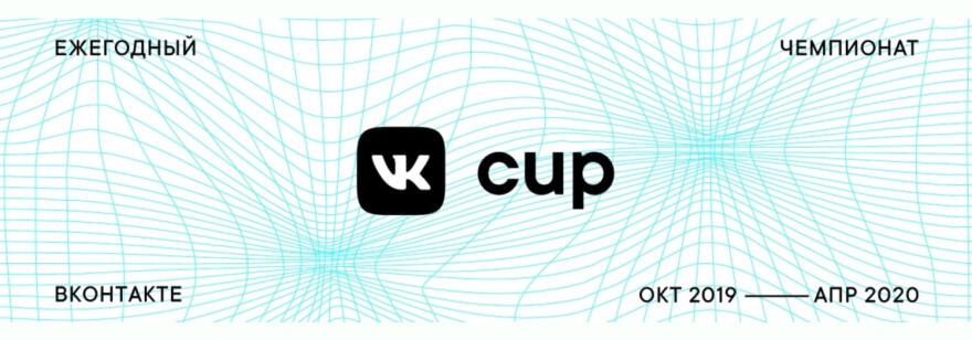 Обложка: Чемпионат VK Cup 2019
