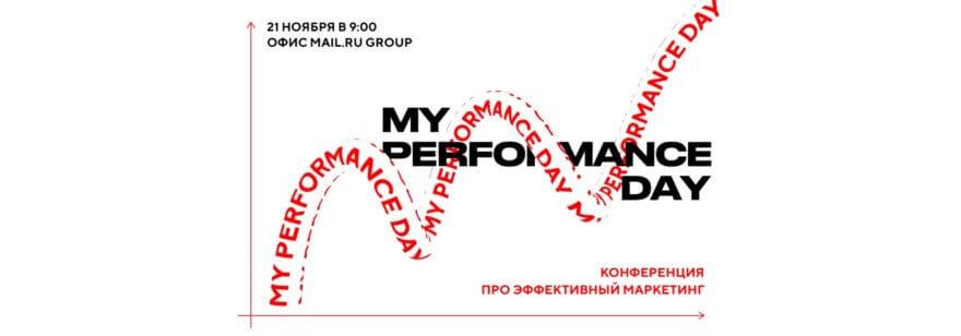 myPerformance Day