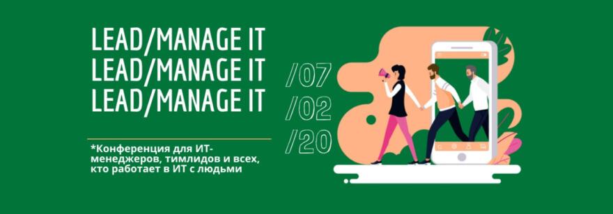 Обложка: Конференция Lead/Manage IT