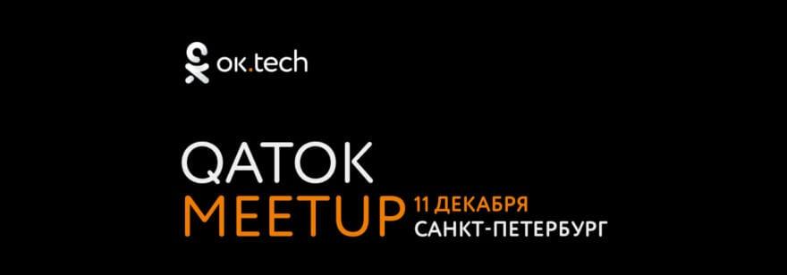 Обложка: Митап ок.tech: QATOK