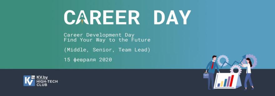 Обложка: Конференция Career Day