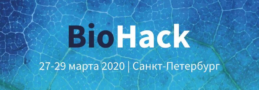 Обложка: Хакатон BioHack 2020
