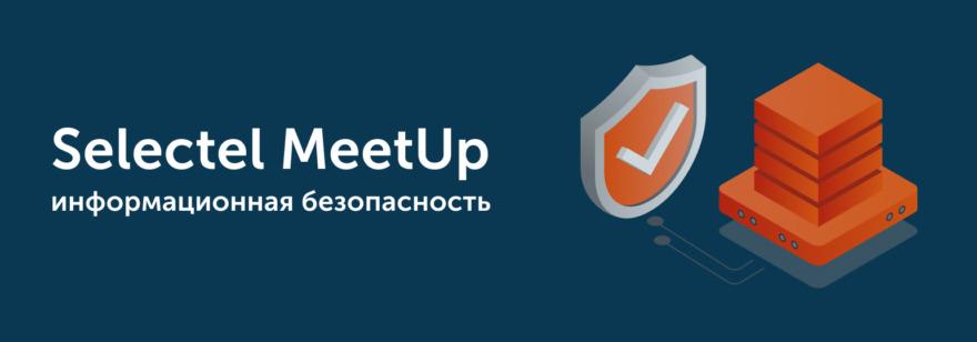 Обложка: Selectel MeetUp: информационная безопасность