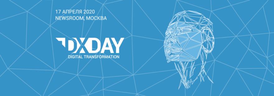 Обложка: Форум DX DAY 2020