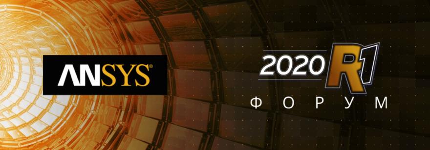 Обложка: Форум ANSYS 2020 R1