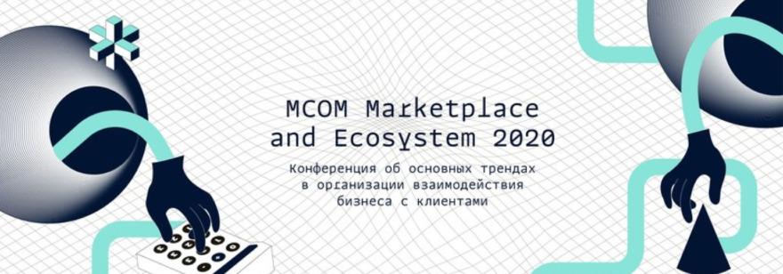 Обложка: Конференция MCOM 2020
