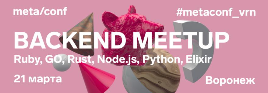 Backend meetup meta/conf