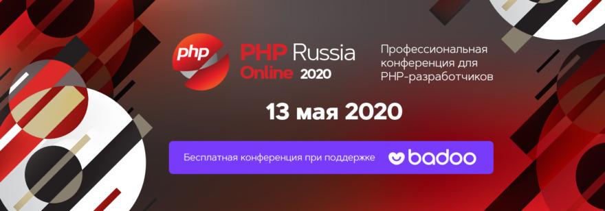 Обложка: Конференция PHP Russia 2020 Online