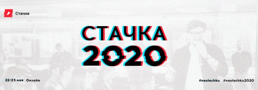 Обложка: Конференция «Стачка-2020»