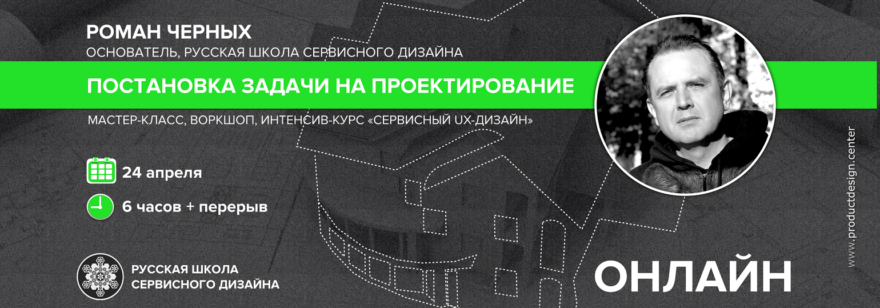 Обложка: Интенсив-мастерская «Постановка задачи на проектирование»