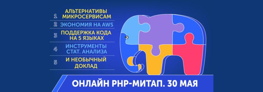 PHP-митап