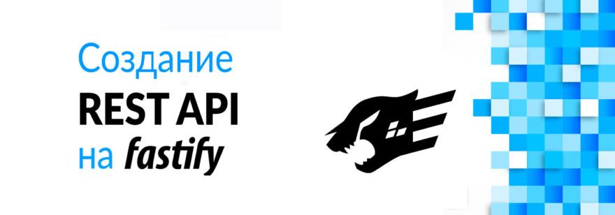 СОЗДАНИЕ REST API НА FASTIFY