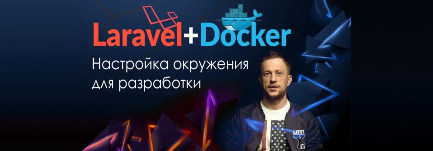 «Laravel + Docker. Настройка окружения для разработки»