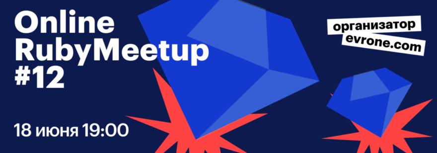 Обложка: Online Ruby Meetup №12