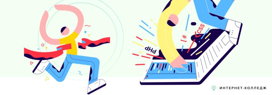 Обложка: Курс «Интернет-Колледж | Обучение цифровым профессиям»