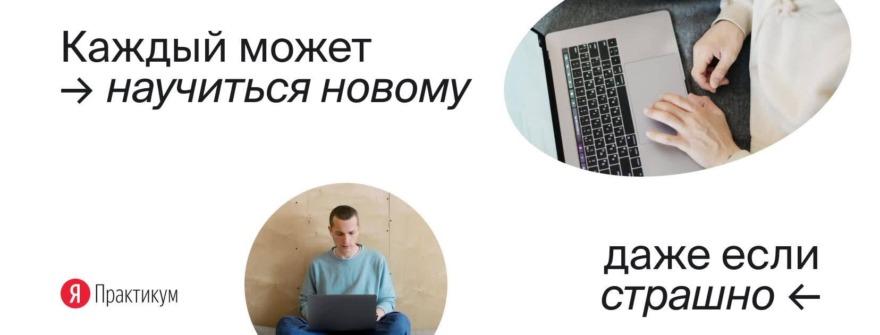 Обложка: Яндекс.Практикум