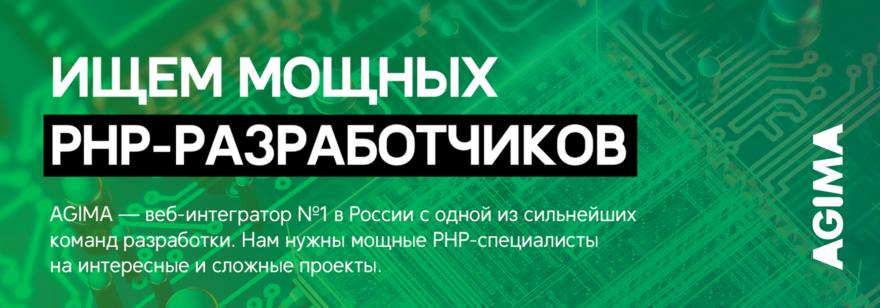 Обложка: Архив: PHP-разработчик