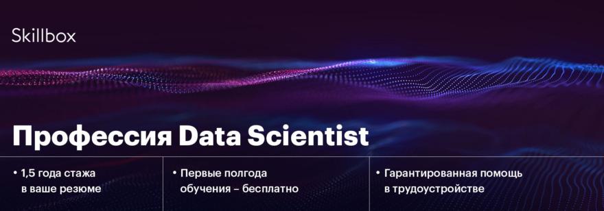 Курс «Профессия Data Scientist»
