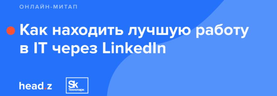 Митап «Как находить лучшую работу в IT через LinkedIn»