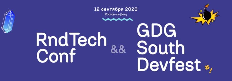 Обложка: Конференция RndTechConf 2020