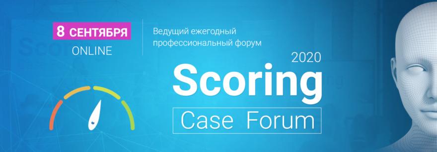 Баннер Scoring Case Forum 2020