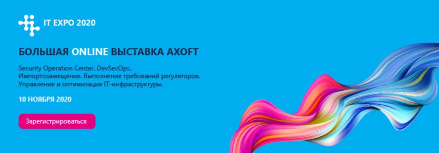 Обложка: Выставка IT Expo 2020