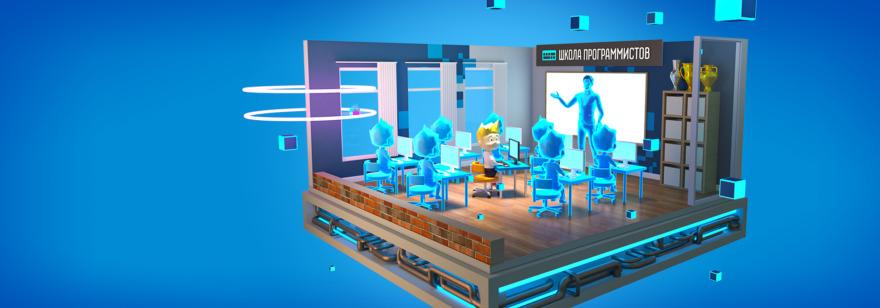 Виртуальный класс для учеников 3–11 классов