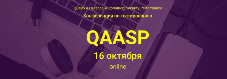 Баннер конференции по тестированию QAASP 2020 Online