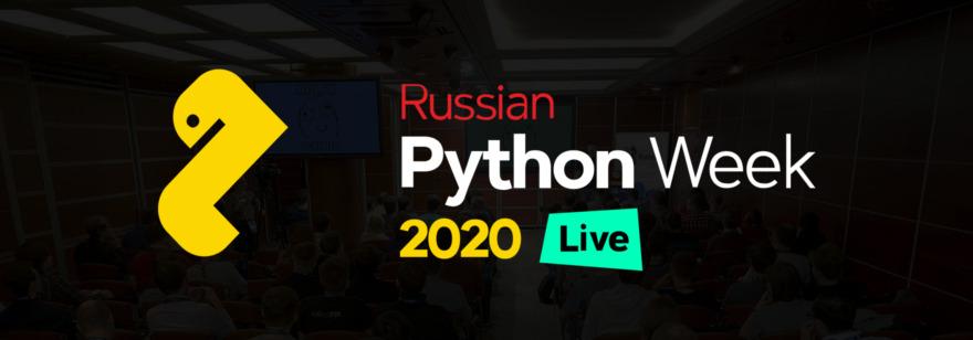 Баннер Russian Python Week 2020