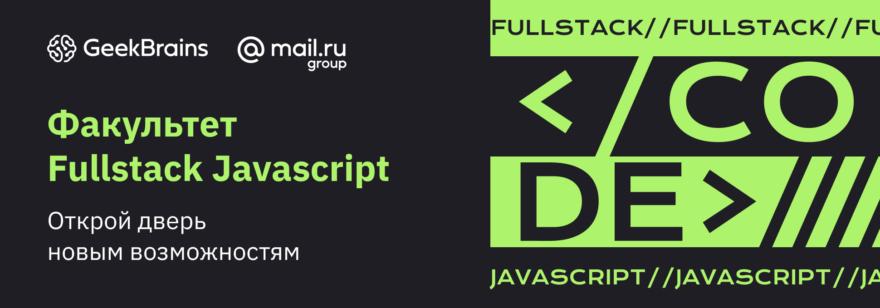 Fullstack JavaScript GeekBrains