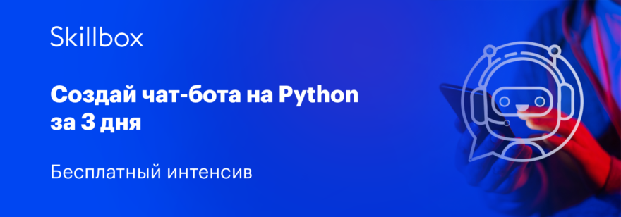 Интенсив «Чат-бот с искусственным интеллектом на Python»