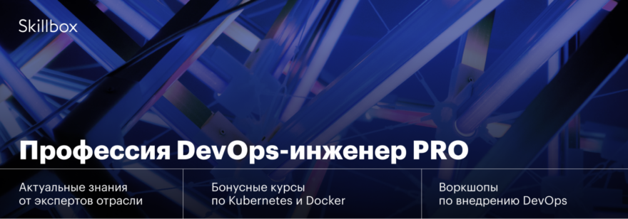Обложка: Курс «Профессия DevOps-инженер PRO» с трудоустройством