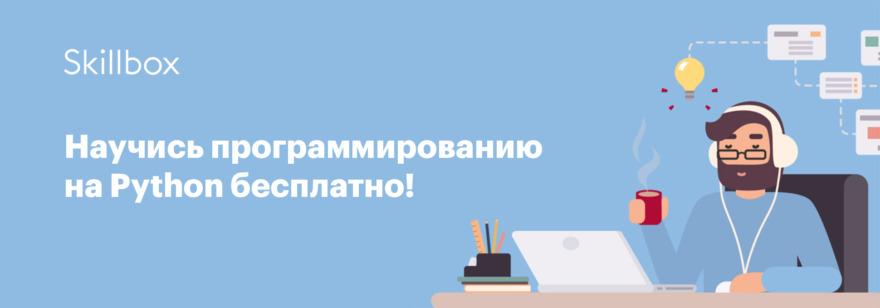 Обложка: Интенсив «Станьте хакером на Python за 3 дня»