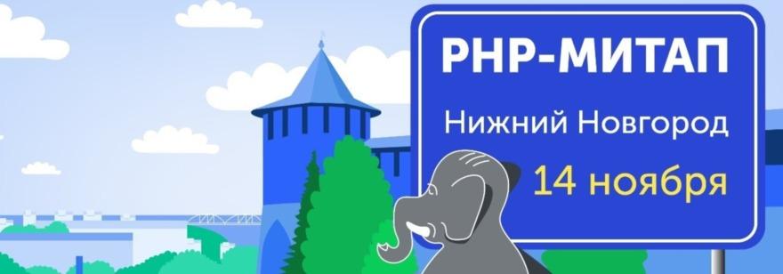 Баннер PHP-митапа в Нижнем Новгороде