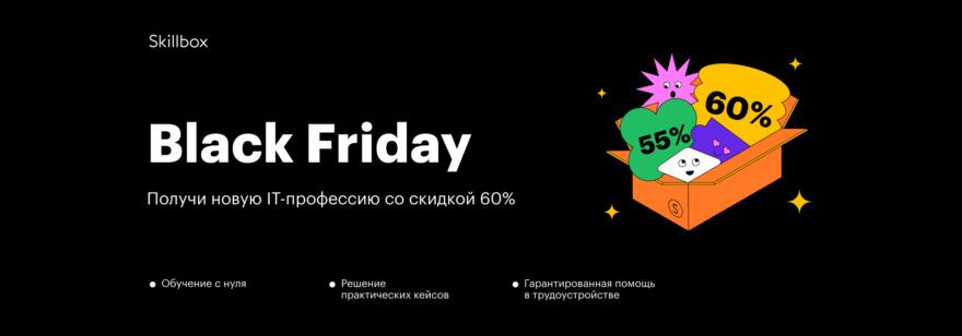 Обложка: Black Friday в Skillbox. Распродажа онлайн-курсов и профессий