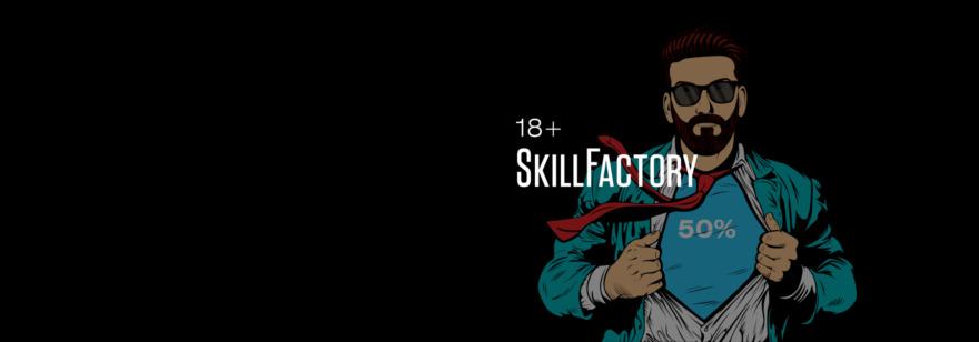 Обложка: Чёрная пятница в SkillFactory