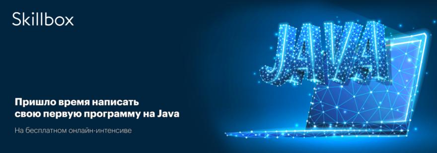 Обложка: Интенсив «Стань агентом 007 за 3 дня с помощью Java»