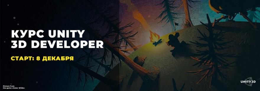 Курс «Unity 3D Developer»