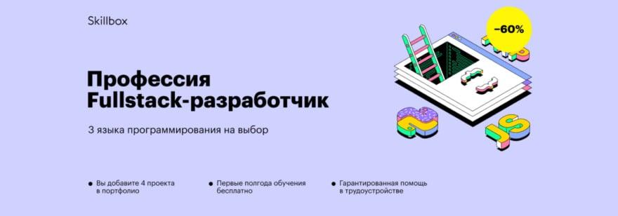 Обложка: Онлайн-курс «Fullstack-разработчик»
