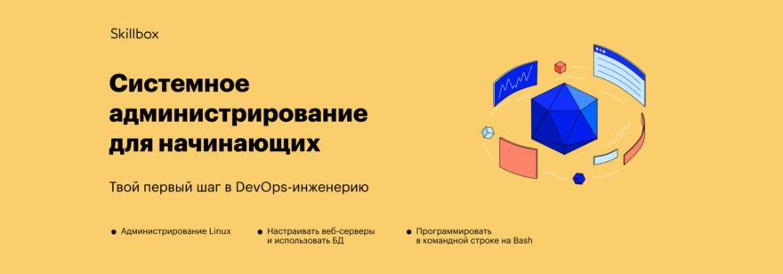 Обложка: Онлайн-курс «Системное администрирование для начинающих»