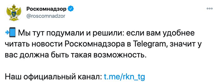 Роскомнадзор завёл Telegram-канал