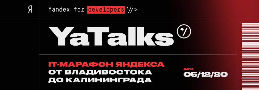 Обложка: Конференция YaTalks 2020