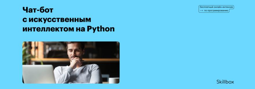 Баннер «чат-бот с искусственным интеллектом на python»