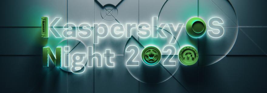 Обложка: Конференция KasperskyOS Night 2020 Winter Edition