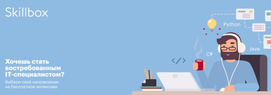 Интенсив «Как выбрать язык программирования и найти работу»