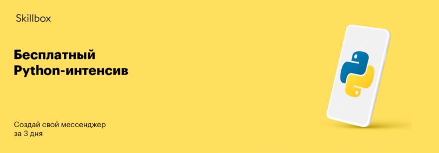 Обложка: Интенсив «Мессенджер на Python за 3 дня»