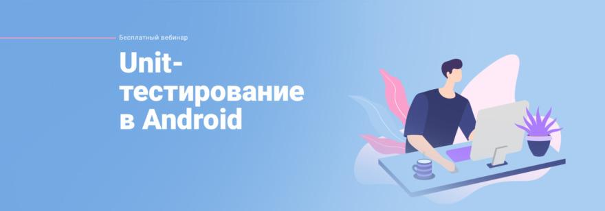 Вебинар «Unit-тестирование в Android»