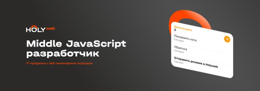 Обложка: Архив: Middle JS разработчик (React+TypeScript)